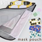 KasiKasi マスクポーチ マスクケース 北欧 かわいい おしゃれ レディース ギフト メール便送料無料