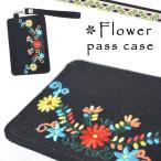 パスケース 定期入れ レディース 花 刺繍 キャンバス ストラップ付 かわいい おしゃれ メール便送料無料