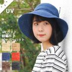 麦わら帽子 レディース 折りたたみ UVカット 細編み かわいい おしゃれ サイズ調整 ワイヤー入り コンパクト 春 夏 メール便送料無料