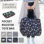 保冷バッグ レジかごバッグ 買い物バッグ エコバッグ トートバッグ 折りたたみ ポケッタブル レディース アウトドア 運動会 大容量 大き目メール便送料無料