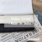 生地 絡み織り レース調 ストライプ 綿100% インド製