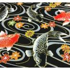 ショッピング和柄 和柄生地・着物風流水と鯉(4色)スケアー/生地・和柄・和調・手芸・綿・布・和布
