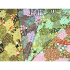 和柄生地・着物風金襴風(4色)シーチング/生地・和柄・和調・手芸・綿・布・和布