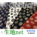 シーチング 和調木綿 戦国家紋柄 4色