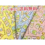 ショッピング綿 すみっコぐらし・オックス(送料無料)/キャラクター生地・生地・綿・手芸・布