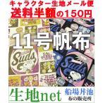 11号帆布・スヌーピー(SNOOPY)PEANUTS(送料無料)/キャラクター生地・生地・綿・手芸・布(50cm以上)