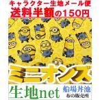 ショッピング綿 ミニオンズ・Minions/オックス(メール便の送料無料)/キャラクター生地・生地・綿・手芸