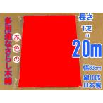 赤の晒し 小巾木綿 (33cm幅)  【晒 20m(1疋) 反売り 生地 赤色 布】
