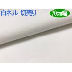 【切売り1m単位】 白ネル 二巾(70cm)16号 双糸