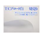 TCブロード生地(白)1m単位大特価(112cm幅)/生地・T/Cブロード生地・白生地・綿・手芸・布・白無地