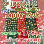 クリスマス生地のトライアルHappyセット10枚(メール便送料無料)/生地・手芸・綿・布