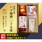 ギフト 送料無料 泡盛「ハブ源酒」三十五度 950ml「紅濱 とうふよう」「島らっきょう 塩漬け」セット
