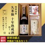 ギフト 送料無料 泡盛「久米仙 十年熟成古酒」四十二度 720ml「紅濱 とうふよう」「島らっきょう 塩漬け」セット