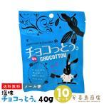 送料無料 沖縄土産 チョコっとう 塩味 40g×10袋セット メール便 チョコ 黒糖 バレンタインデー ホワイトデー バラマキ