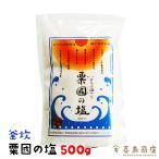 塩 沖縄 お土産 粟國の塩 (大) 釜炊 500g