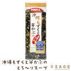 沖縄 もずくと芽かぶのとろ〜りスープ