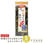 【8700円以上 送料無料】沖縄 もずくと芽かぶのとろ〜りスープ 85g×5本セット