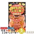 おつまみ 珍味 激辛 ミミガー ジャーキー (辛さ3倍)  28g×5袋セット  沖縄 お土産 メール便対応 食品