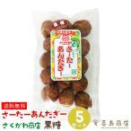 サーターアンダギー さくがわ商店の手作り 黒糖 15個入り×5袋セット  沖縄 お土産 ドーナツ 無添加