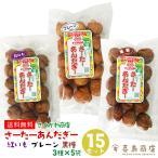 サーターアンダギー さくがわ商店の手作り 紅芋・プレーン(白糖)・黒糖 15袋セット(3種×5袋) バラマキ 沖縄 お土産 お菓子
