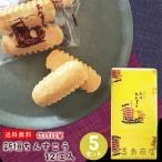 老舗 人気 NO.1 琉球銘菓 新垣 ちんすこう 12個入り (2×6袋)×5箱セット 沖縄 土産 菓子 ばらまき