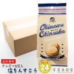 沖縄 お土産 お菓子 北谷の塩ちんすこう 15個入り×24袋セット 丸い形のちんすこう