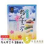 琉球銘菓 ちんすこう 28個 5種(プレーン・雪塩・チョコチップ・ミルク風味・抹茶)×5箱セット ばらまき土産