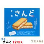 雪塩さんど 塩ホワイトチョコレート味 12個入り 沖縄 お土産
