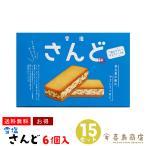 雪塩さんど 塩ホワイトチョコレート味 6個入り×15箱セット 沖縄 お土産 ばらまき 送料無料