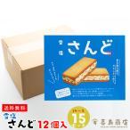沖縄 お土産 お菓子 雪塩さんど 塩ホワイトチョコレート味 12個入り×15箱セット ばらまき 送料無料