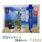 雪塩 ちんすこう (小) 12個入り(2×6袋)箱タイプ 沖縄 土産 菓子