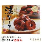 黒ごま 黒糖 ドーナツ 涙そうそう 10個入り  沖縄 お土産 お菓子