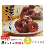 沖縄 お土産 お菓子 黒ごま黒糖ドーナツ 涙そうそう 10個入り×5箱セット ばらまき