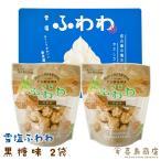 雪塩 ふわわ 3種の詰め合わせセット 25g×3袋 (チョコ・イチゴ・マンゴー味) 沖縄 お土産 スイーツ