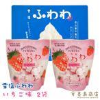 雪塩 ふわわ 3種の詰め合わせセット 25g×3袋 (チョコ・イチゴ・マンゴー) ×10箱セット 沖縄 お土産 スイーツ ばらまき