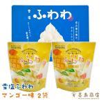 雪塩 ふわわ マンゴー 8g×2袋  沖縄 お土産 スイーツ
