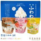 雪塩 ふわわ 3種の詰め合わせ 8g×3袋 (チョコ・イチゴ・マンゴー味) 沖縄 お土産 スイーツ