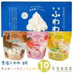 雪塩 ふわわ 3種の詰め合わせ 8g×3袋×10箱セット (チョコ・イチゴ・マンゴー)  沖縄 お土産 スイーツ ばらまき