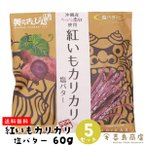 沖縄 お土産 お菓子 紅いもカリカリ 塩バター味 60g×5セット 紅芋 芋けんぴ バラマキ
