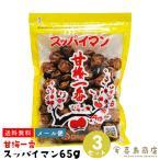 沖縄 お土産 お菓子 スッパイマン 甘梅一番 乾燥 梅干し 65g メール便対応 食品