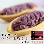 紅芋タルト(べにいもたると) 12袋入り 沖縄 土産 紅芋 タルト ナンポ—