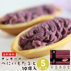 紅芋タルト(べにいもたると) 12個入り×5箱セット 沖縄 土産 紅芋 タルト ナンポ— ばらまき