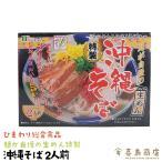 沖縄そば 麺 2人前 ひまわり 麺が自慢の生めん  特製 沖縄 お土産