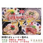沖縄そば 麺 じょーぐー四天王 4食入り 沖縄そば、中味そば、てびちそば、ソーキそば 4種類 セット  沖縄 お土産