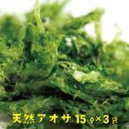 沖縄県特産品 アオサ 20g×3個セット