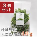 沖縄県特産品 アオサ 40g×3個セット