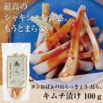 30%OFFセール 沖縄 漬物 ヨシおばぁの手作り 島 らっきょう 島ら。キムチ漬け 100g