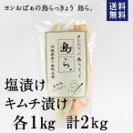 送料無料 沖縄 漬物 ヨシおばぁの手作り 島らっきょう 島ら。 塩漬け・キムチ漬け  計2kg
