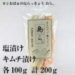 沖縄 漬物 ヨシおばぁの手作り 島らっきょう 島ら。塩漬け・キムチ漬け 計200g