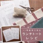 生地 布地 / レシピ / 帆布で作るトートバッグ レシピ ※メール便可